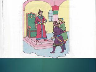 Иван III рвёт письмо хана, которое привезли ему татарские посланники.
