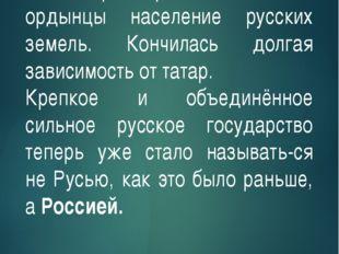 С тех пор не тревожили больше ордынцы население русских земель. Кончилась дол