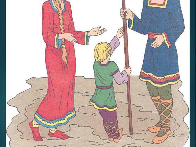 Древние славяне – наши предки