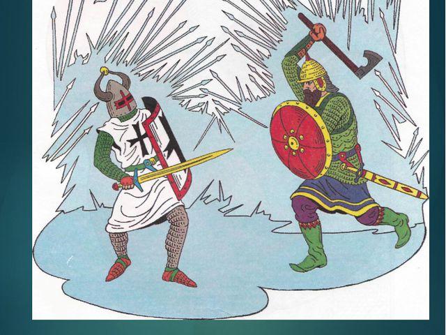 Битва на Чудском озере.