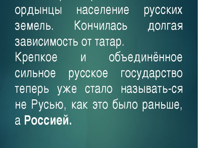 С тех пор не тревожили больше ордынцы население русских земель. Кончилась дол...