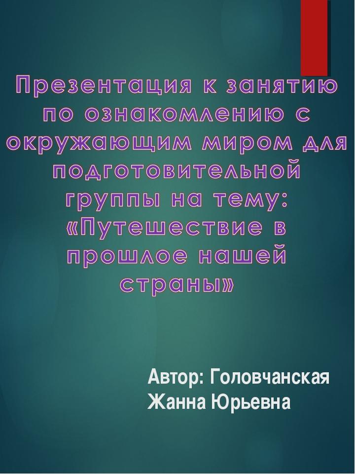 Автор: Головчанская Жанна Юрьевна