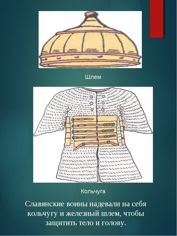 Кольчуга Шлем Славянские воины надевали на себя кольчугу и железный шлем, что...