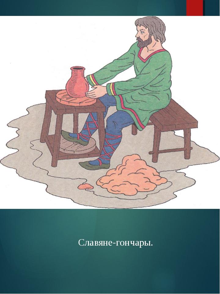 Славяне-гончары.