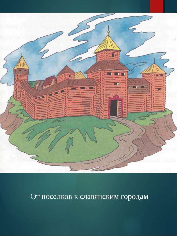 От поселков к славянским городам