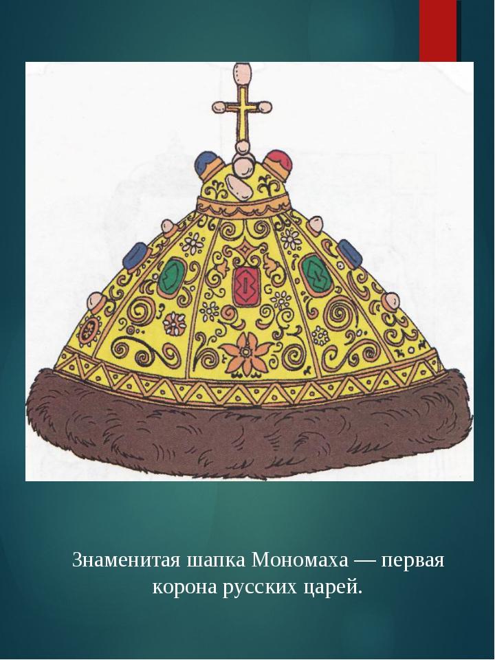 Знаменитая шапка Мономаха — первая корона русских царей.