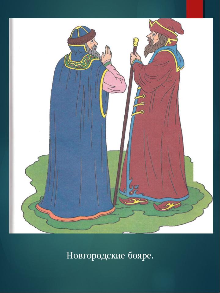 Новгородские бояре.