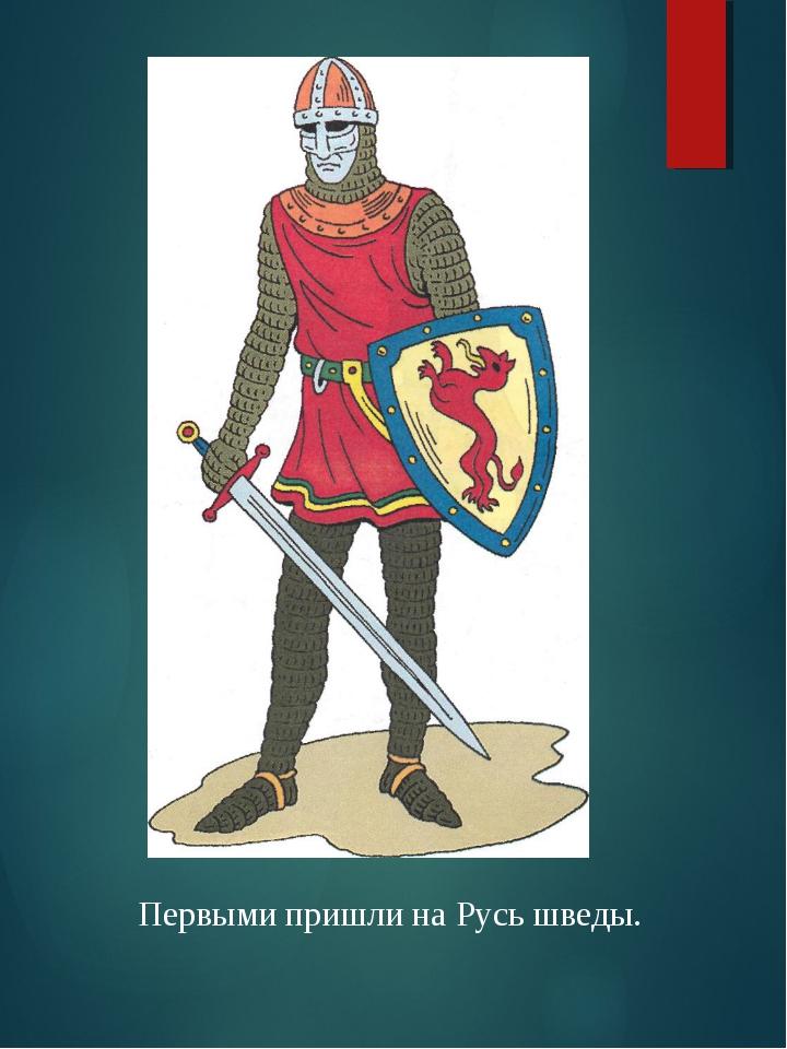 Первыми пришли на Русь шведы.