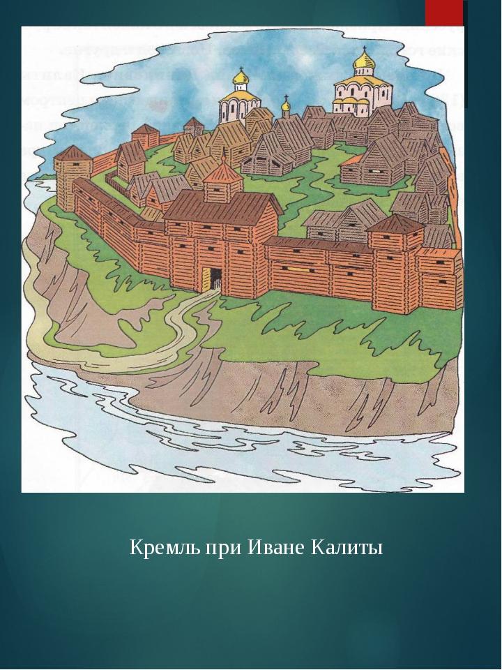 Кремль при Иване Калиты