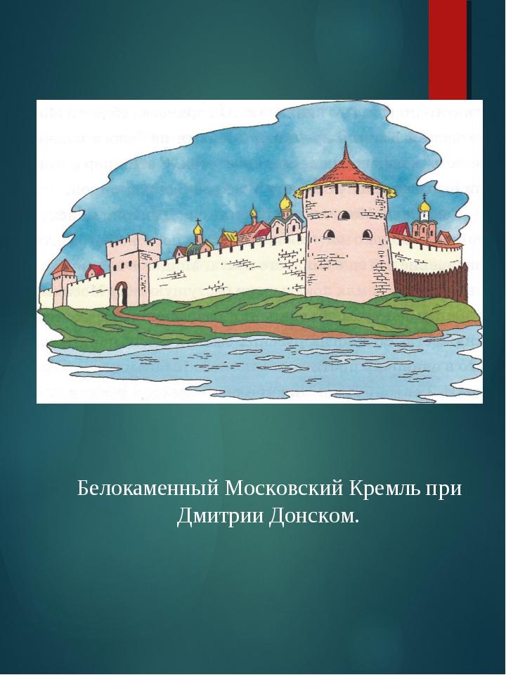 Белокаменный Московский Кремль при Дмитрии Донском.