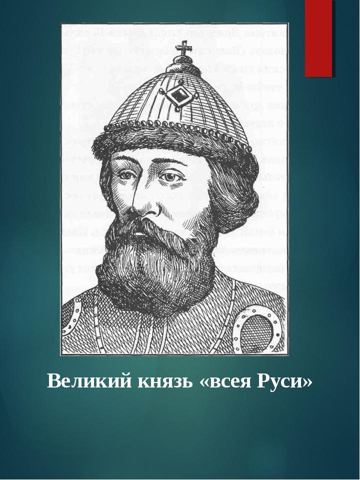Великий князь «всея Руси»