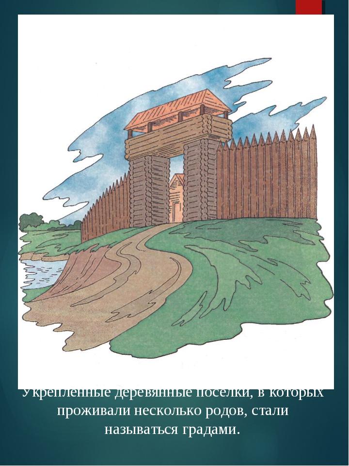 Укреплённые деревянные посёлки, в которых проживали несколько родов, стали на...