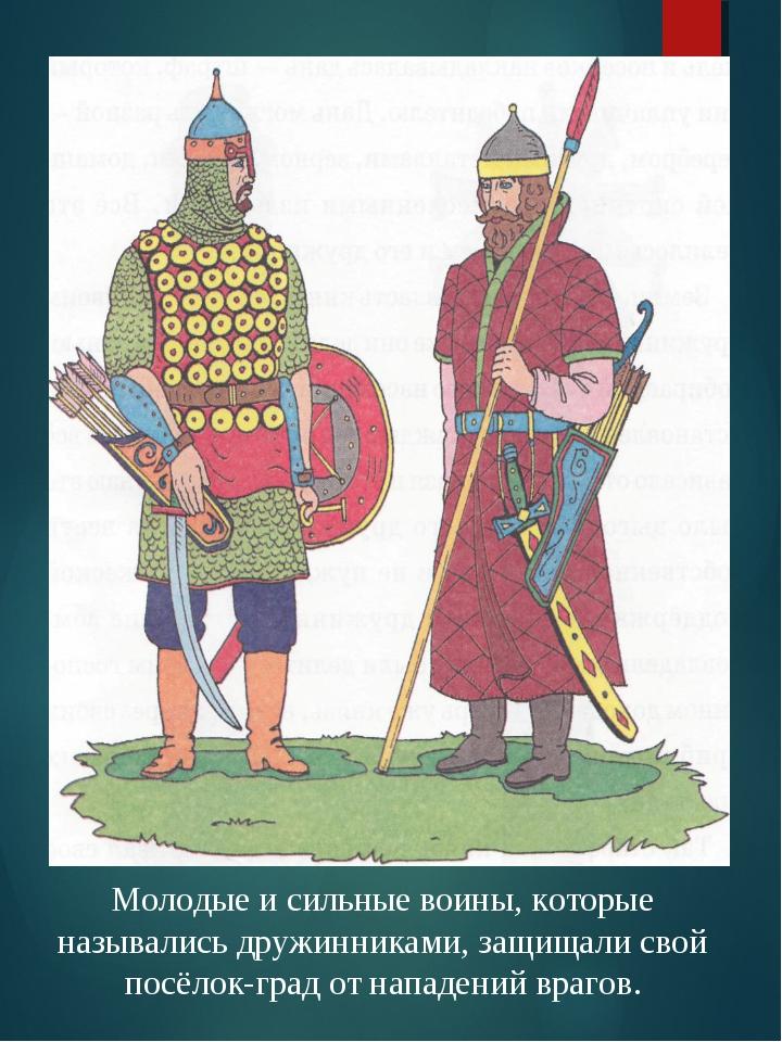 Молодые и сильные воины, которые назывались дружинниками, защищали свой посёл...