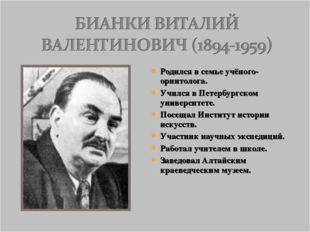 Родился в семье учёного-орнитолога. Учился в Петербургском университете. Посе