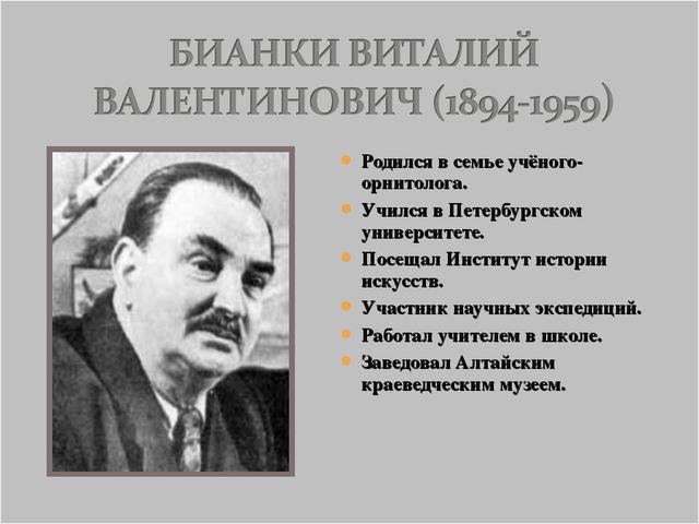 Родился в семье учёного-орнитолога. Учился в Петербургском университете. Посе...