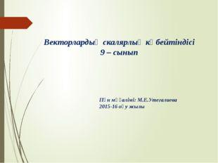 Векторлардың скалярлық көбейтіндісі 9 – сынып Пән мұғалімі: М.Е.Утегалиева 20