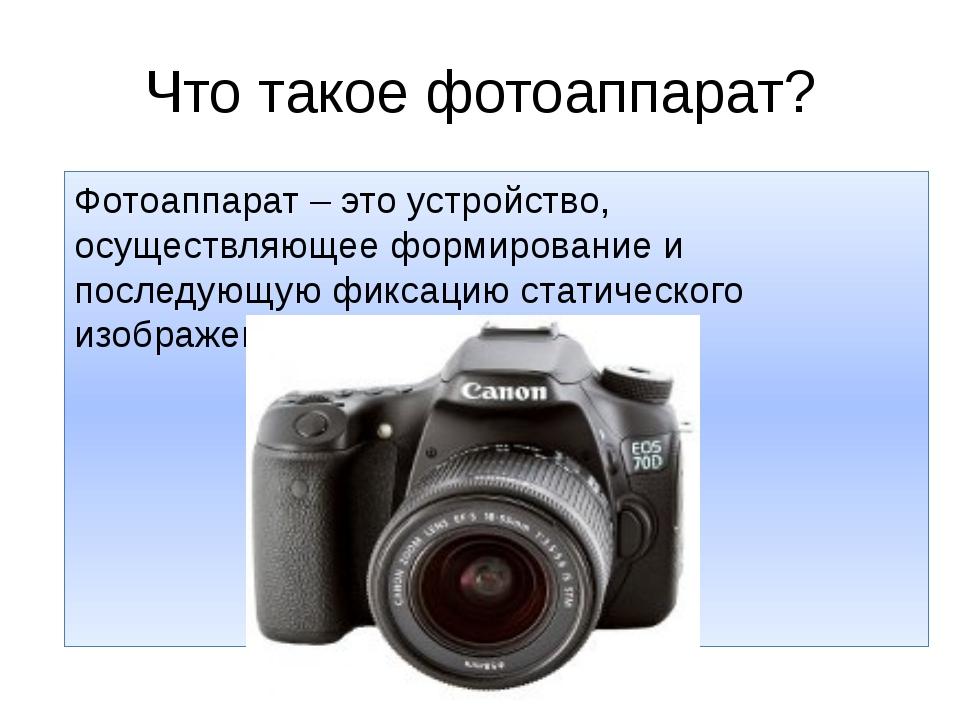 почему современные фотоаппараты презентация этих