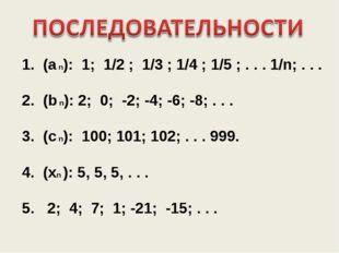 (а n): 1; 1/2 ; 1/3 ; 1/4 ; 1/5 ; . . . 1/n; . . . (b n): 2; 0; -2; -4; -6;