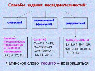 Способы задания последовательностей: Записать положительные числа кратные 3,
