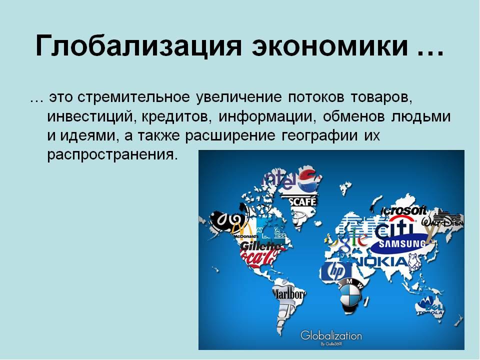 дня вложения глоболизации на процессы социальной стратефикации страны