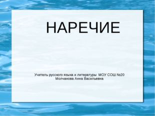 НАРЕЧИЕ Учитель русского языка и литературы МОУ СОШ №20 Молчанова Анна Василь