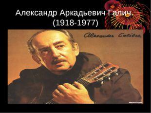Александр Аркадьевич Галич. (1918-1977)