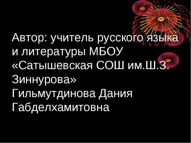 Автор: учитель русского языка и литературы МБОУ «Сатышевская СОШ им.Ш.З. Зинн...