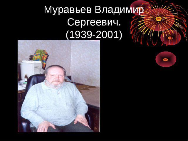 Муравьев Владимир Сергеевич. (1939-2001)