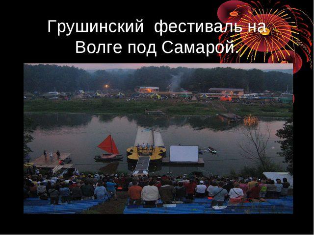 Грушинский фестиваль на Волге под Самарой.