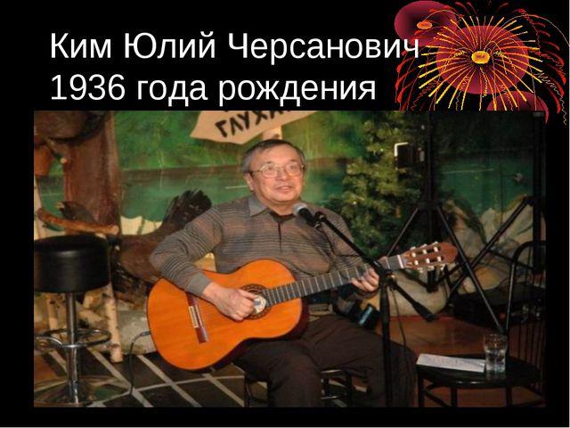Ким Юлий Черсанович 1936 года рождения