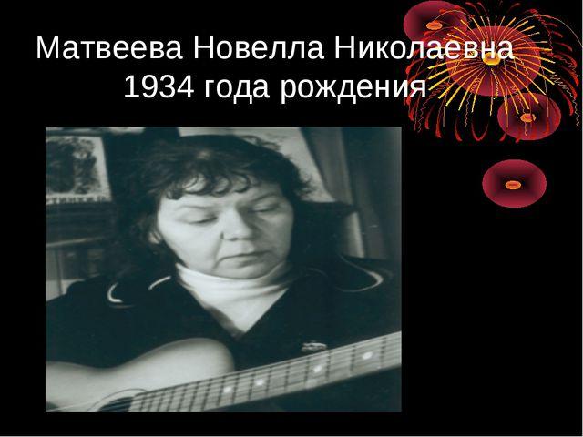 Матвеева Новелла Николаевна 1934 года рождения