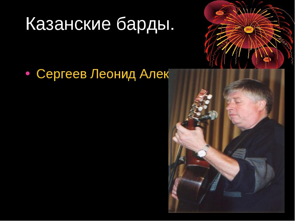 Казанские барды. Сергеев Леонид Александрович