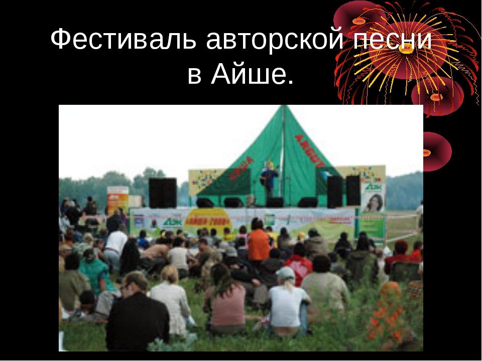 Фестиваль авторской песни в Айше.