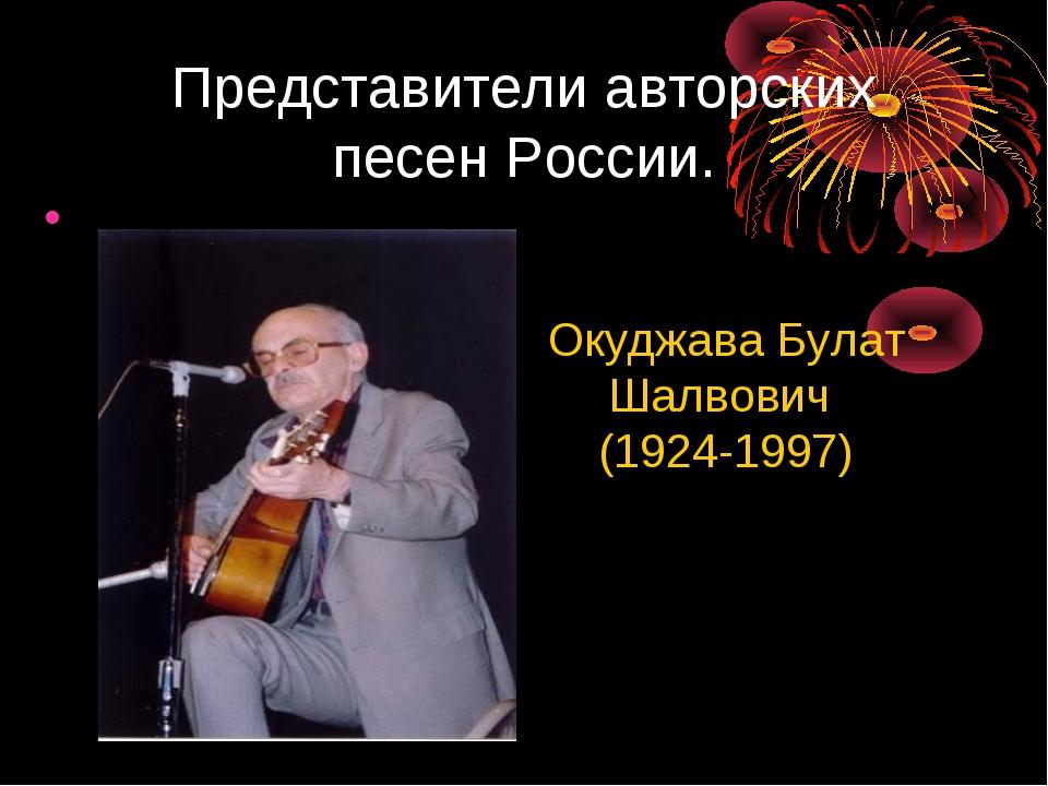 Представители авторских песен России. Окуджава Булат Шалвович (1924-1997)