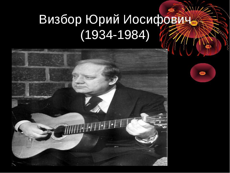 Визбор Юрий Иосифович (1934-1984)