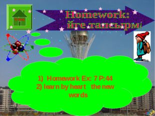 Home 1) Homework Ex: 7 P:44 2) learn by heart the new words