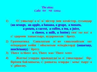1) Оқушыларға көкөністер мен жемістер, сусындар (an orange, an apple, a ban