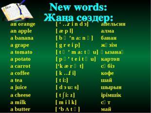 an orange [ ' ɔ r i n d з] апельсин an apple [ æ p l]алма a banana [