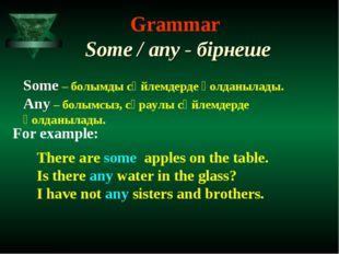 Grammar Some / any - бірнеше Some – болымды сөйлемдерде қолданылады. Any – бо