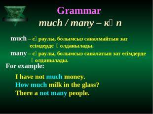 Grammar much / many – көп much – сұраулы, болымсыз саналмайтын зат есімдерде