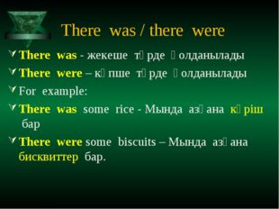 There was / there were There was - жекеше түрде қолданылады There were – көпш
