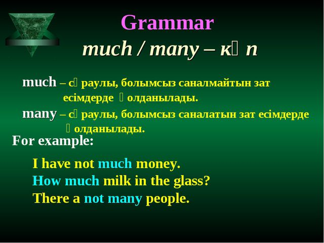 Grammar much / many – көп much – сұраулы, болымсыз саналмайтын зат есімдерде...