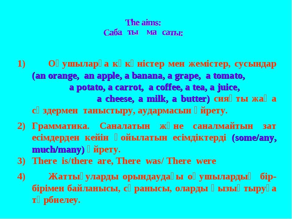 1) Оқушыларға көкөністер мен жемістер, сусындар (an orange, an apple, a ban...