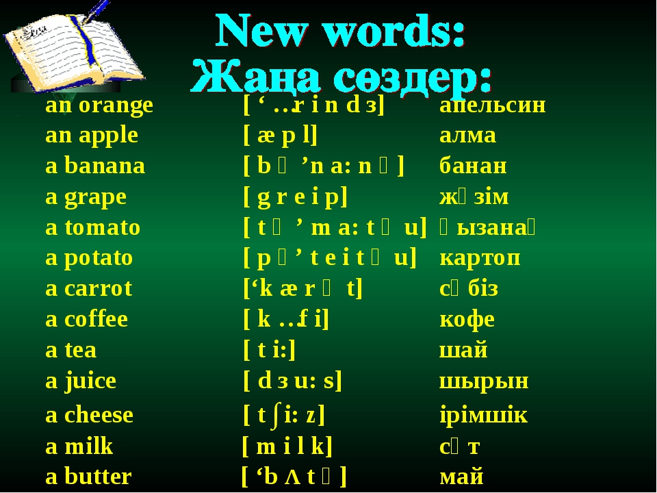 an orange [ ' ɔ r i n d з] апельсин an apple [ æ p l]алма a banana [...