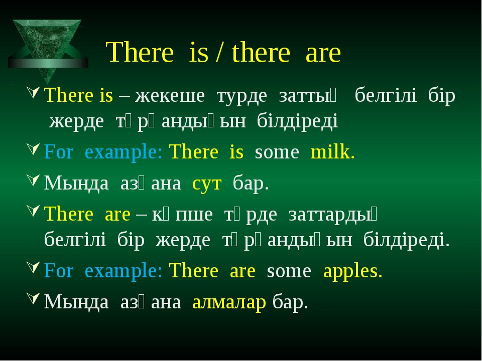There is / there are There is – жекеше турде заттың белгілі бір жерде тұрғанд...