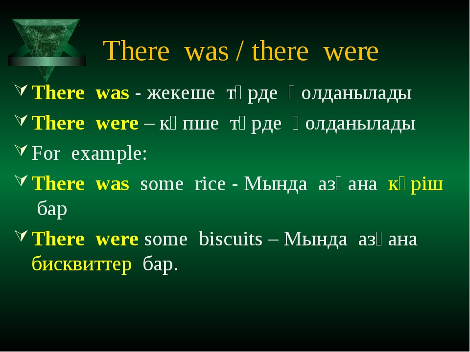 There was / there were There was - жекеше түрде қолданылады There were – көпш...