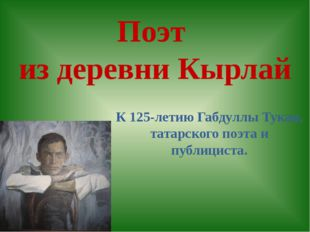 Поэт из деревни Кырлай К 125-летию Габдуллы Тукая, татарского поэта и публици