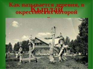Как называется деревня, в окрестностях которой происходит действие поэмы «Шур