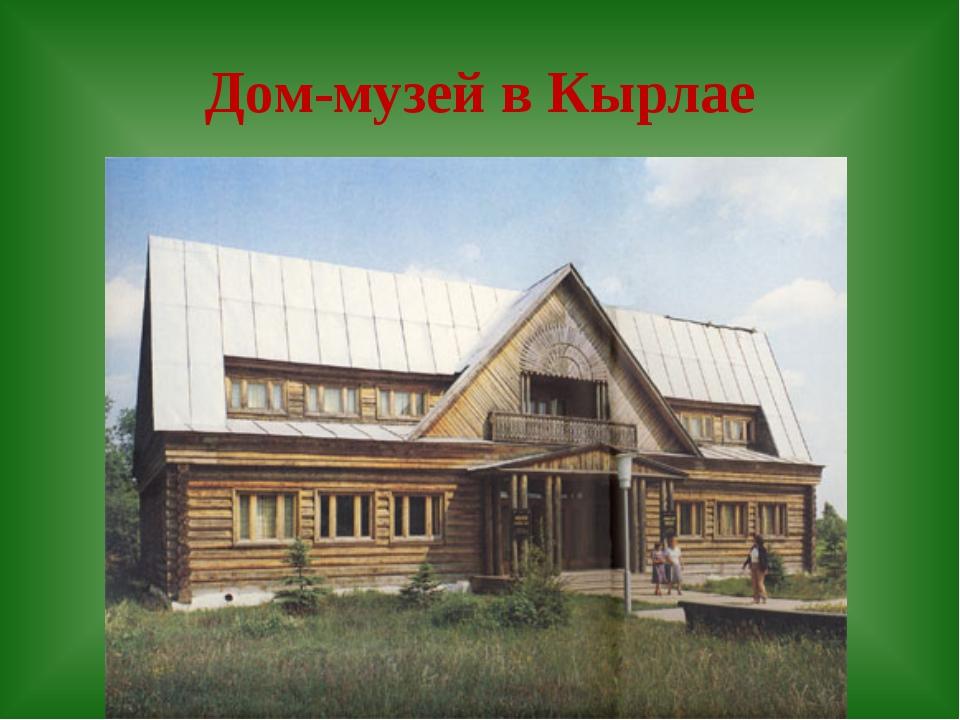 Дом-музей в Кырлае