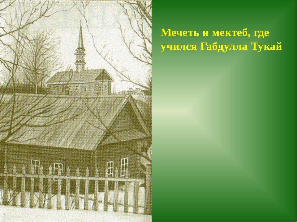 Мечеть и мектеб, где учился Габдулла Тукай